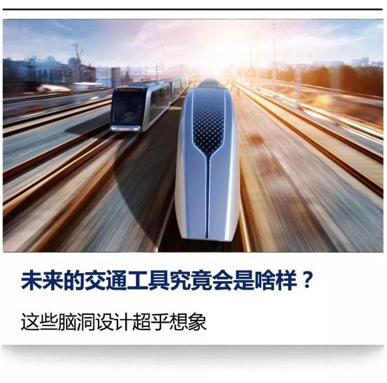 设计精美!2035年城市轨道交通列车系统展望