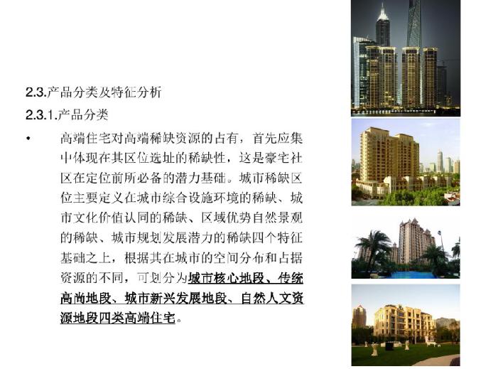 高端住宅(公寓类)设计研究(PDF,40页)-产品分类