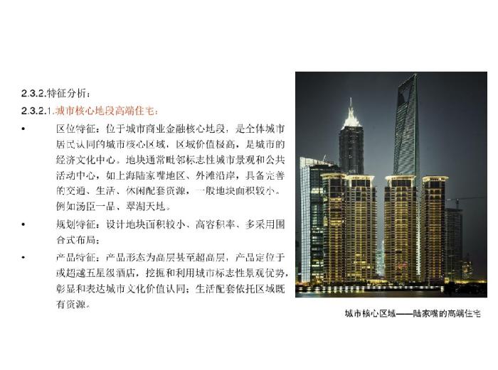 高端住宅(公寓类)设计研究(PDF,40页)-特征分析