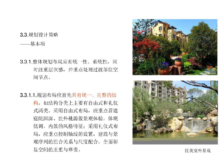 高端住宅(公寓类)设计研究(PDF,40页)-规划设计策略