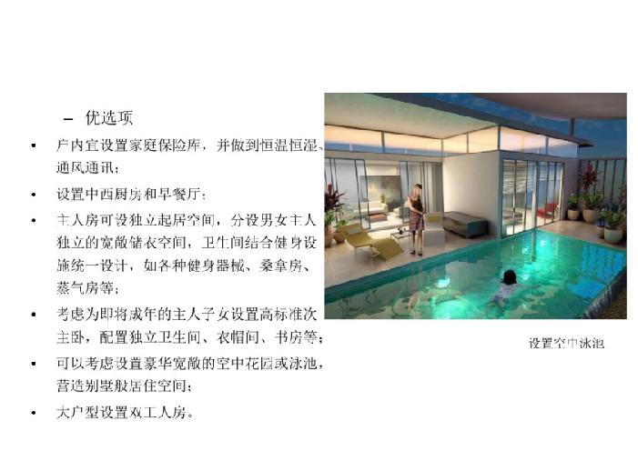 高端住宅(公寓类)设计研究(PDF,40页)-优选项