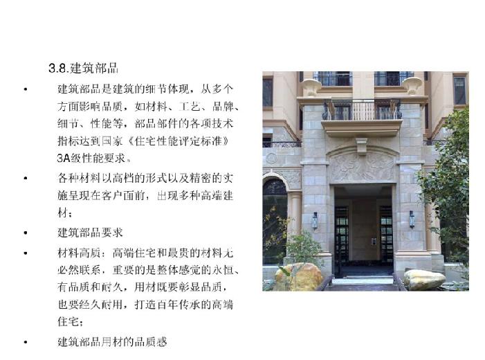 高端住宅(公寓类)设计研究(PDF,40页)-建筑部品