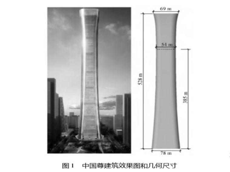 中国尊大厦施工图设计中的弹塑性时程分析