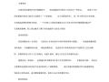 商业建筑外立面总结(PDF)