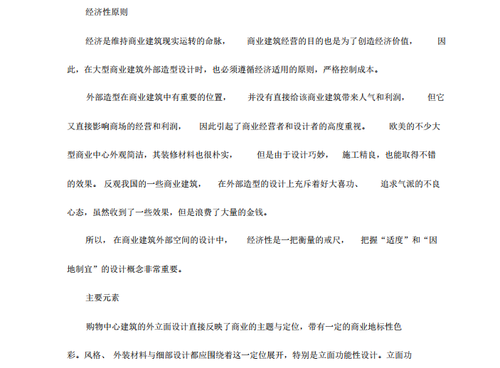 商业建筑外立面总结(PDF)-商业建筑外立面总结2
