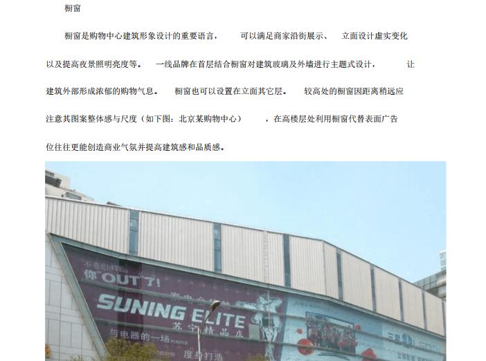 商业建筑外立面总结(PDF)-商业建筑外立面总结3