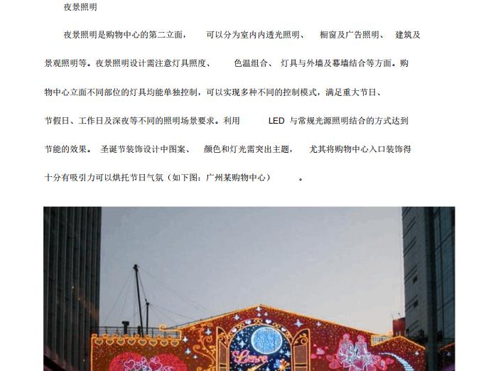 商业建筑外立面总结(PDF)-商业建筑外立面总结4