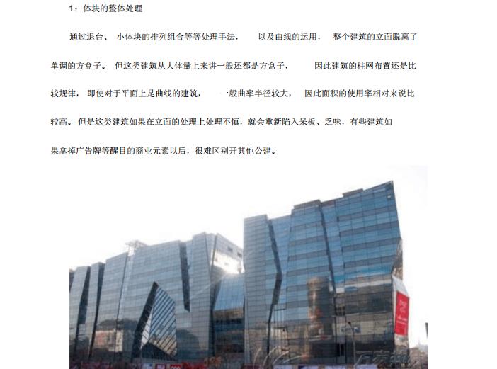 商业建筑外立面总结(PDF)-商业建筑外立面总结6