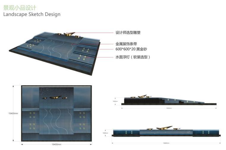 [上海]新古典风格高档居住区景观概念文本-售楼处前场铺装设计一