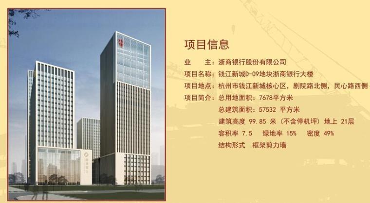 BIM技术案例-浙商大厦