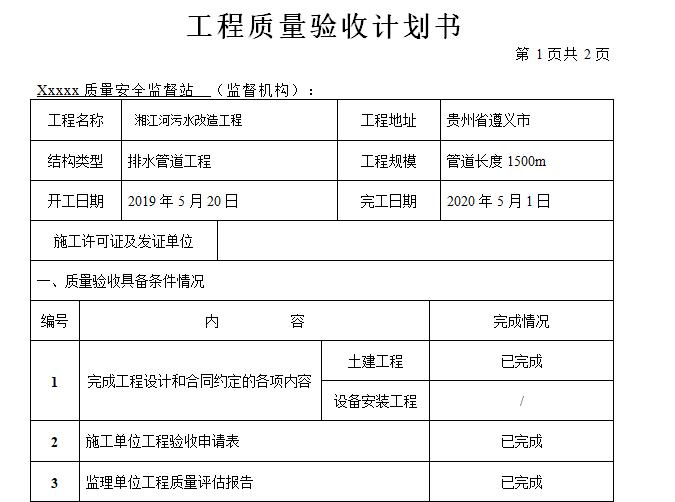 市政给排水资料培训(2019完整版)