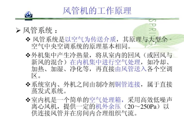 中央空调基础知识(88页)