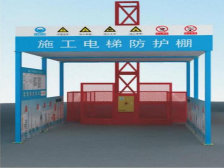 [安徽]施工升降机安拆专项施工方案(2016)