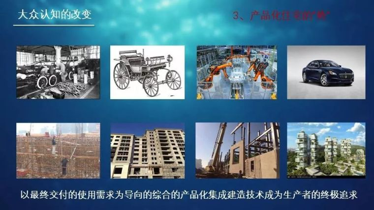 钢结构住宅的产品化集成与装配式建造_6