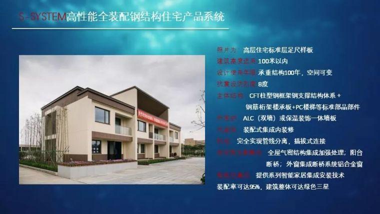 钢结构住宅的产品化集成与装配式建造_8