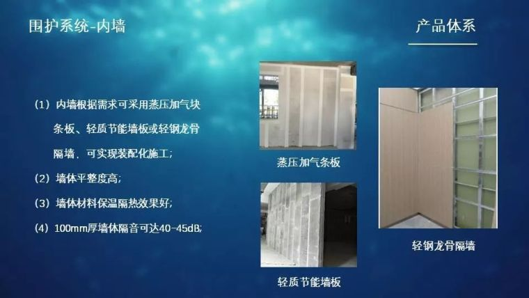 钢结构住宅的产品化集成与装配式建造_17