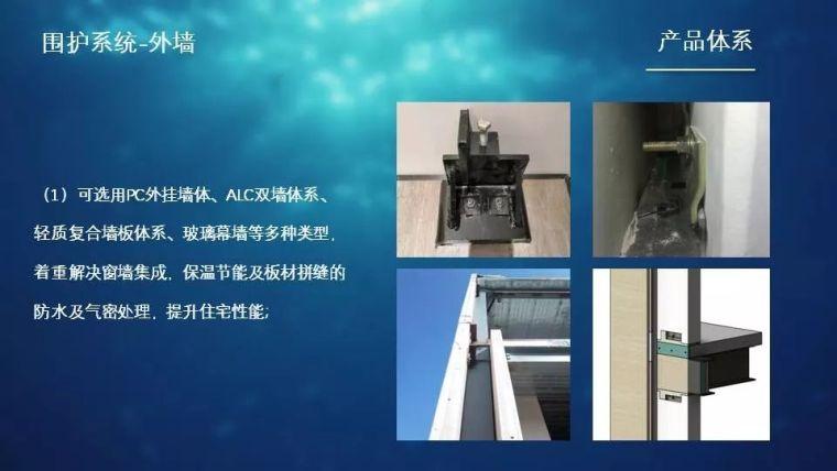 钢结构住宅的产品化集成与装配式建造_16