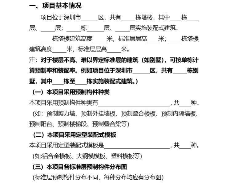 深圳市装配式建筑项目预制率和装配率计算书
