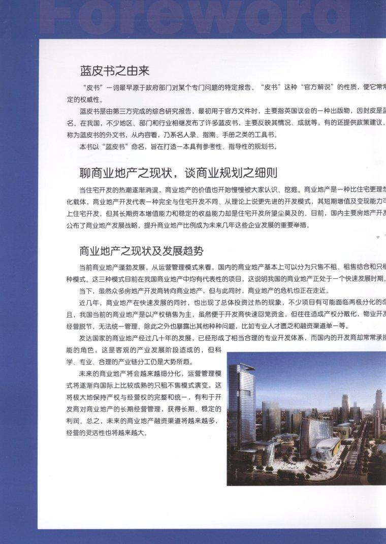 商业地产规划蓝皮书下