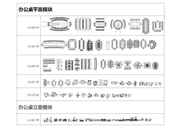 [10]金螳螂专用CAD模块合辑丨25.8M