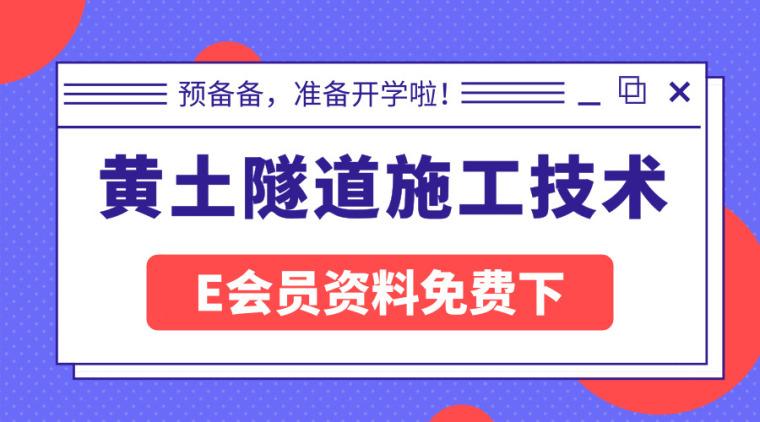 50篇黄土隧道施工技术资料合集