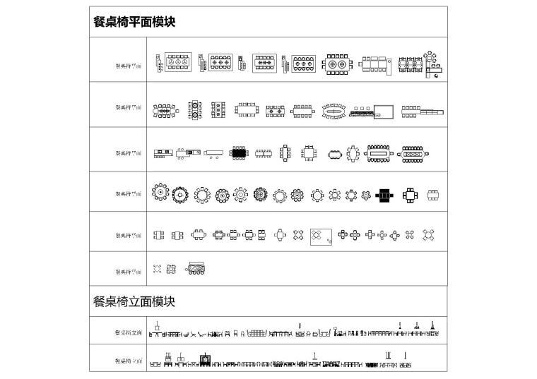 李玮珉设计案例资料下载-[04]李玮珉专用CAD模块合辑丨15.9M