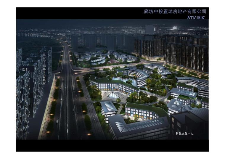 Atkins阿特金斯廊坊银河新城概念规划
