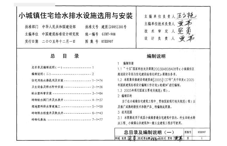 05SS907-1住宅用热水器选用安装-第1页