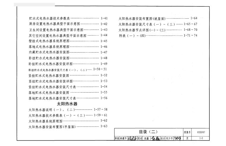05SS907-1住宅用热水器选用安装-第4页