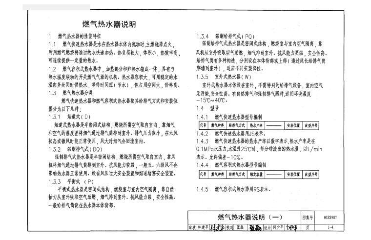 05SS907-1住宅用热水器选用安装-第6页