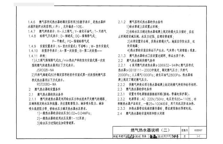 05SS907-1住宅用热水器选用安装-第7页