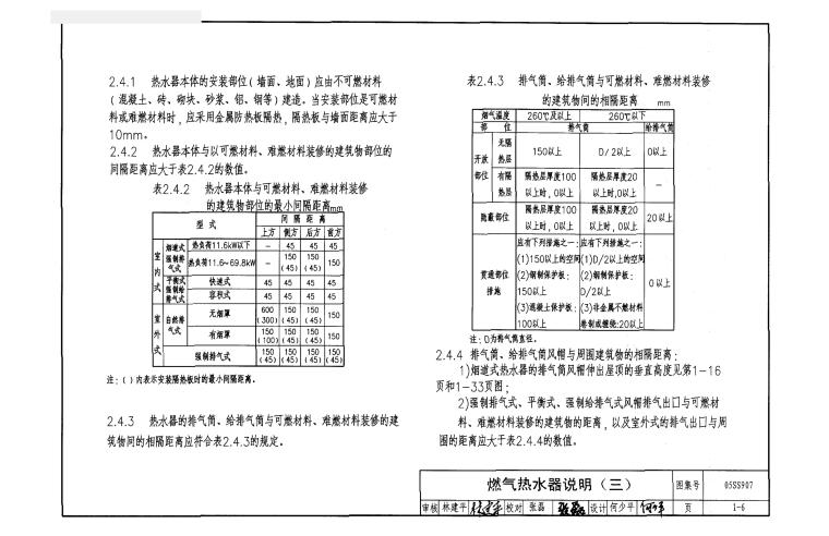 05SS907-1住宅用热水器选用安装-第8页