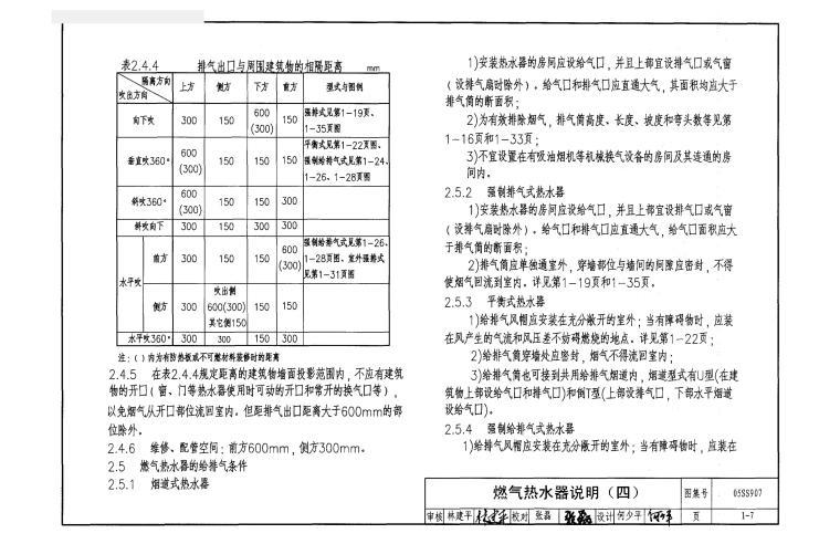 05SS907-1住宅用热水器选用安装-第9页