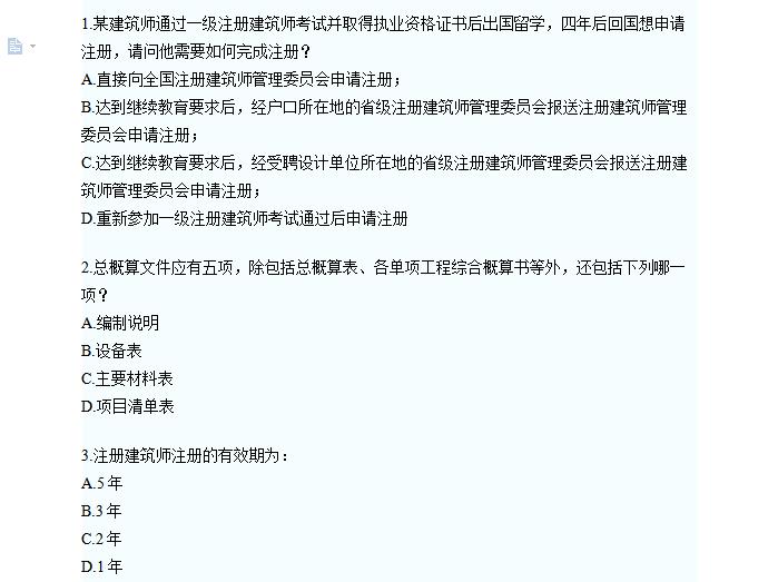 2011年二级注册建筑师考试真题