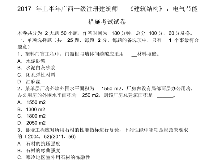 2017年广西省一级注册建筑师建筑结构试题