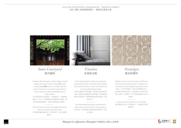 上海前滩香格里拉大酒店样板间方案+施工图-上海前滩香格里拉大酒店样板间概念方案 (1)