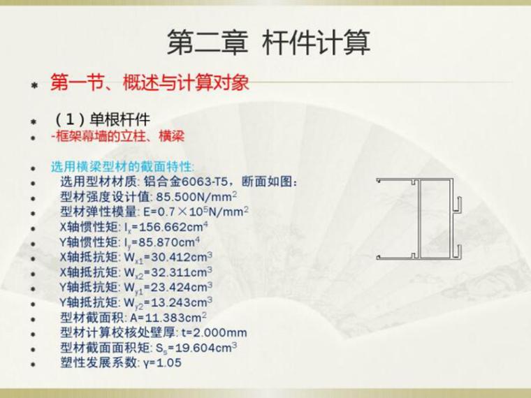 建筑幕墙结构计算基础(PDF,共132页)