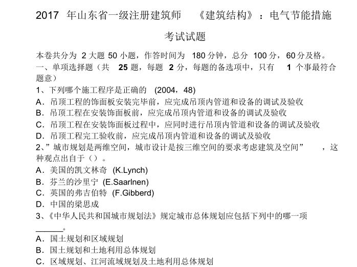2017年山东省一级注册建筑师建筑结构试题