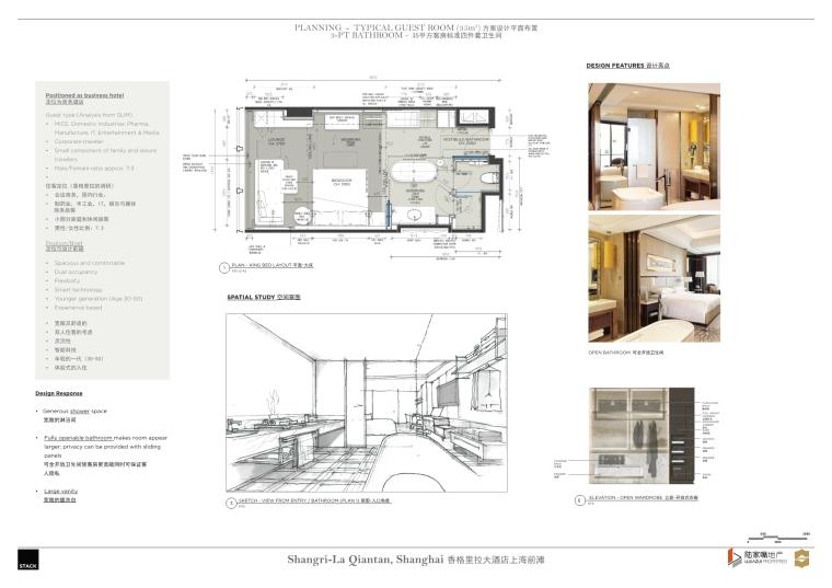 上海前滩香格里拉大酒店样板间方案+施工图-上海前滩香格里拉大酒店样板间概念方案 (6)