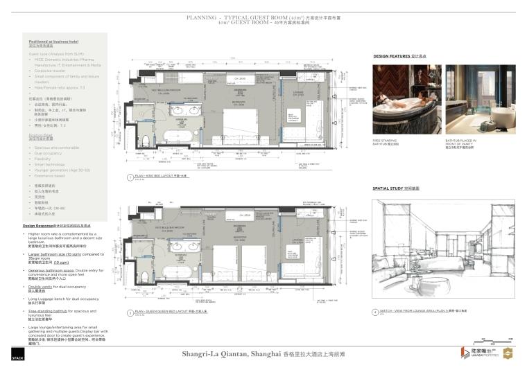 上海前滩香格里拉大酒店样板间方案+施工图-上海前滩香格里拉大酒店样板间概念方案 (7)