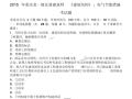 2015年重庆省一级注册建筑师建筑结构试题