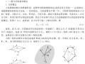 建筑力学学习资料(PDF,74页)