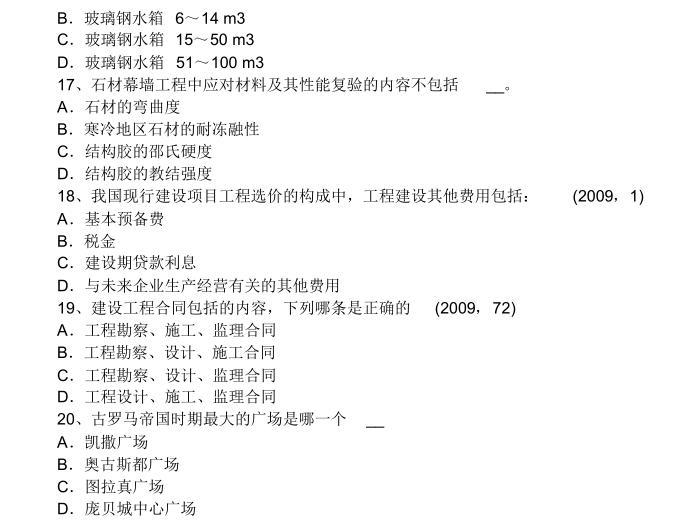 2017年贵州省一级注册建筑师建筑结构试题3