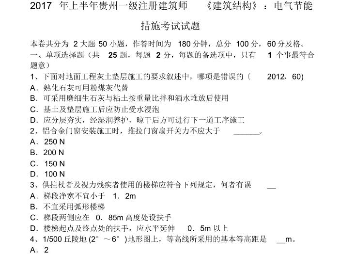 2017年贵州省一级注册建筑师建筑结构试题