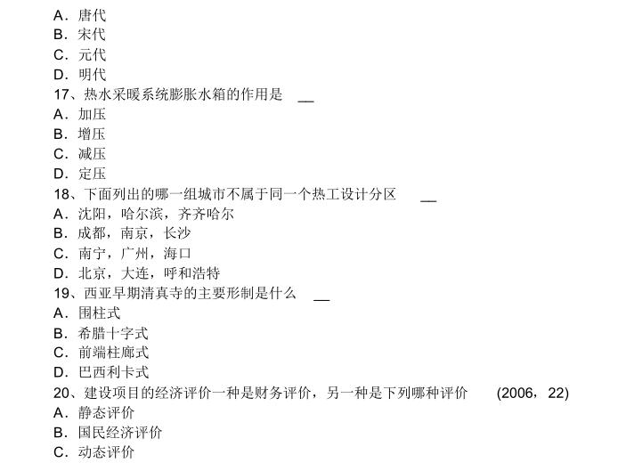 2017年贵州省一级注册建筑师建筑结构试题6
