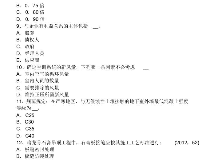 2017年贵州省一级注册建筑师建筑结构试题5