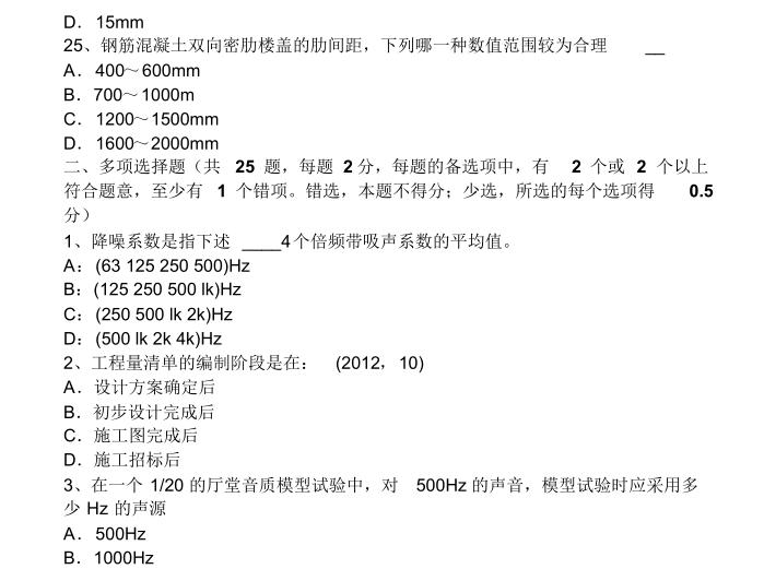 2017年贵州省一级注册建筑师建筑结构试题4