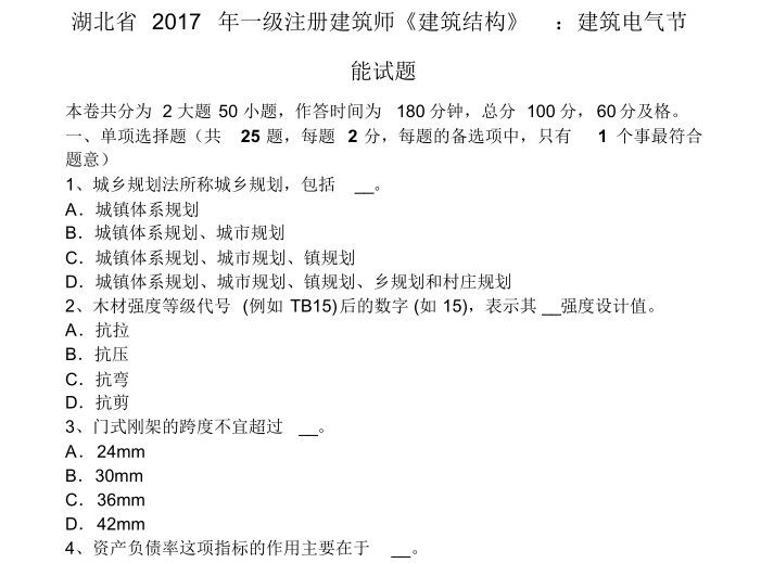 2017年湖北省一级注册建筑师建筑结构试题