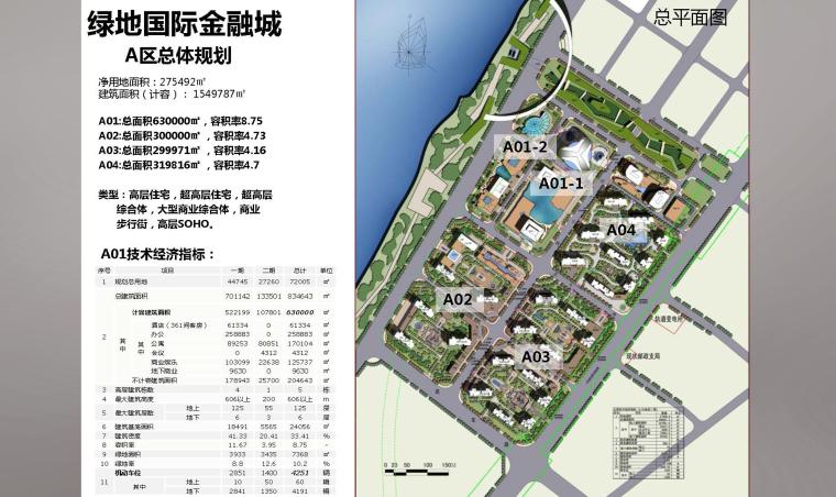 CCD-武汉绿地总裁公馆大堂、样板间深化方案-1 (3)