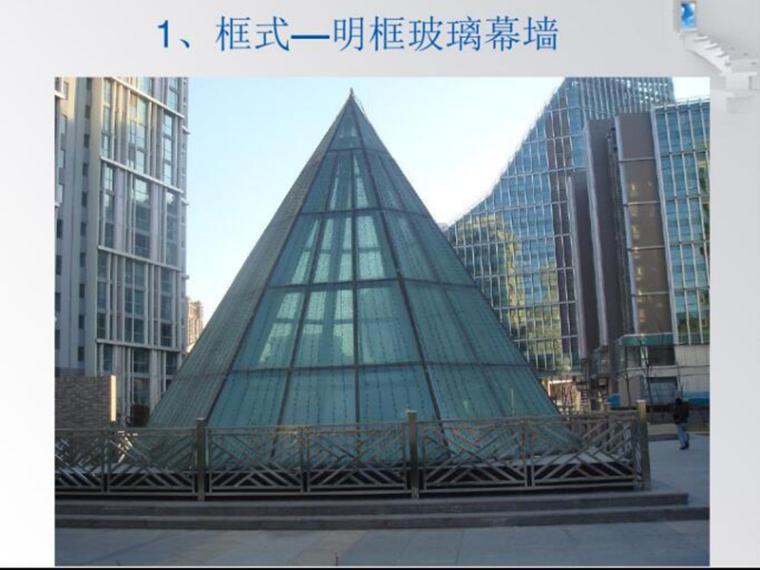幕墙工程玻璃幕墙装饰构造(PDF,共71页)